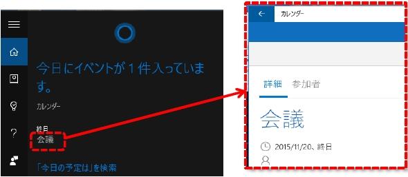 Cortanaマイクマーク