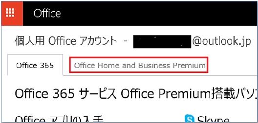 OfficePremium