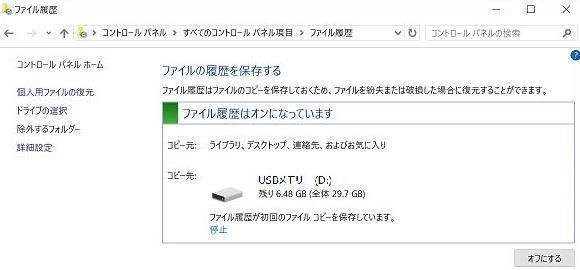 「ファイル履歴」のトップ画面