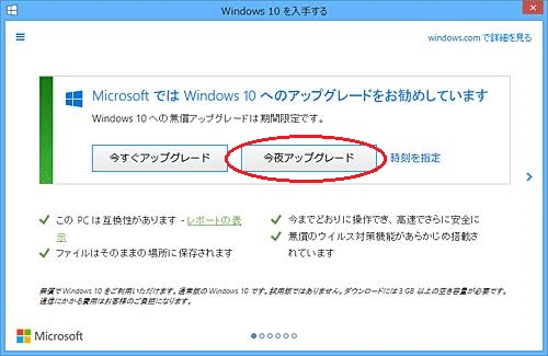 「Get Windows10アプリ画面」のトップ画面