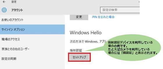 Windows Hello 設定画面