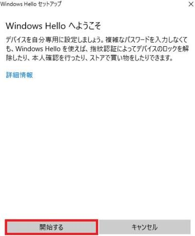 Windows Hello 設定画面