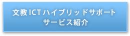 文教ICTハイブリッドサポート サービス紹介