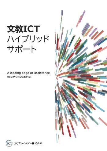 文教ICTハイブリッドサポート