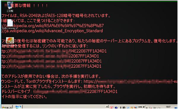 ランサムウェアLockyによるデスクトップ画面の書換え