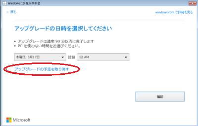 Windows10アップグレードキャンセル画面