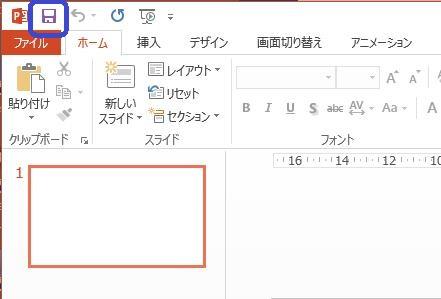 PowerPoint自動保存設定画面