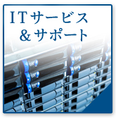 ITサービス&サポート