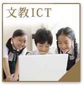 文教ICT